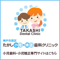 TAKASHI Dental Clinic